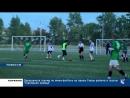 В Коркино завершился турнир по мини футболу на призы Главы района и газеты Горняцкая правда