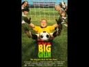 Азбука футбола The Big Green 1995 1080р Перевод Павел Санаев VHS