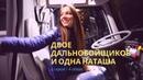 Двое дальнобойщиков и одна Наташа 5 серия/3 сезон