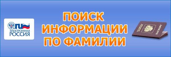 Найти человека по фамилии в новосибирске