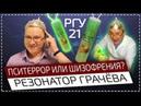 Разоблачение Резонатора Грачёва РГУ-21 – НАУЧНАЯ ШИЗОФАЗИЯ 2 ФИЛЬМ
