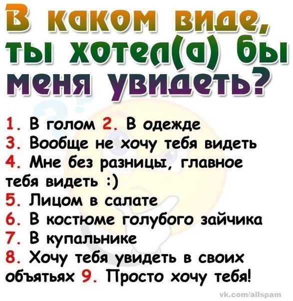 Спамы на желания ВКонтакте.