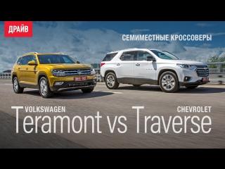 Chevrolet Traverse и Volkswagen Teramont ― сравнительный тест-драйв