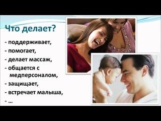 Партнерские роды. Что делает партнер в родах?