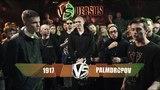 VERSUS: FRESH BLOOD 4 сезон (1917 VS Palmdropov) Отбор