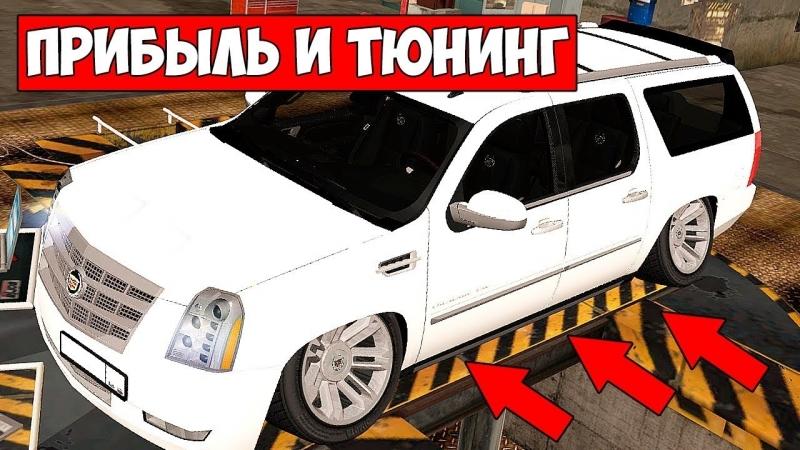 [Games Videos Russian] ПРИБЫЛЬ С БИЗНЕСА И ТЮНИНГ МАШИН! - RP BOX 8
