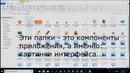 Урок Kali Linux №4 ИЗМЕНЕНИЕ КОМПОНЕНТОВ В ПРИЛОЖЕНИИ ANDROID через APK TOOL JADX