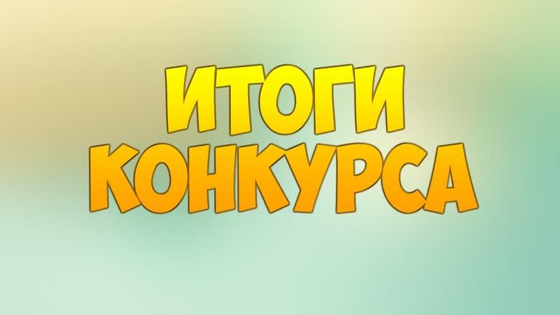 Итоги конкурса на стикеры ВКонтакте! 1
