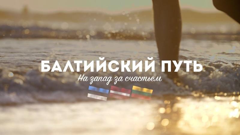 Балтийский путь. На запад за счастьем (2018, трейлер) - латыши, прибалты, эмигранты
