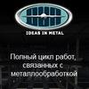 ДиП - металлообработка в Санкт-Петербурге