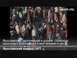 11. Ярославский вокзал. 1977. Служебный роман