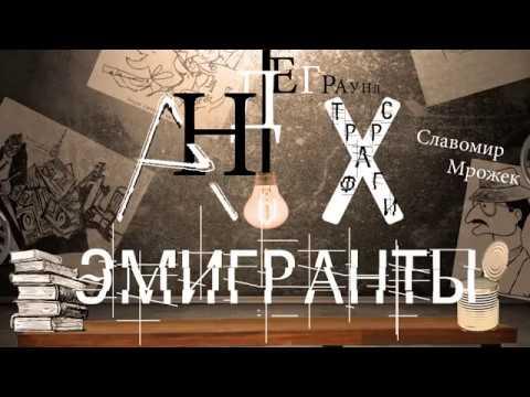 Спектакль Эмигранты по пьесе Славомира Мрожека