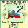 Образование в Советском муниципальном районе