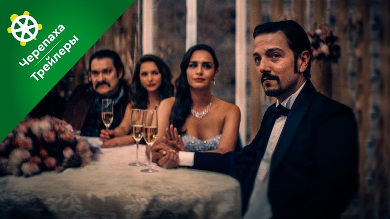 Нарко Мексика Narcos Mexico 2018 Сезон 1 Трейлер русский язык