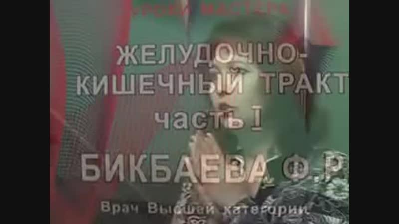 ЖЕЛУДОЧНО-КИШЕЧНЫЙ ТРАКТ 1