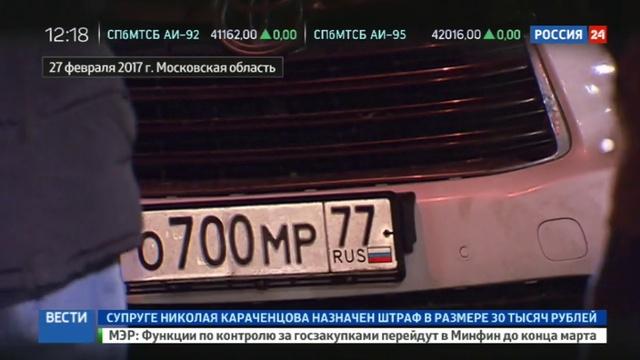 Новости на Россия 24 • Жену Караченцова оштрафовали и лишили прав