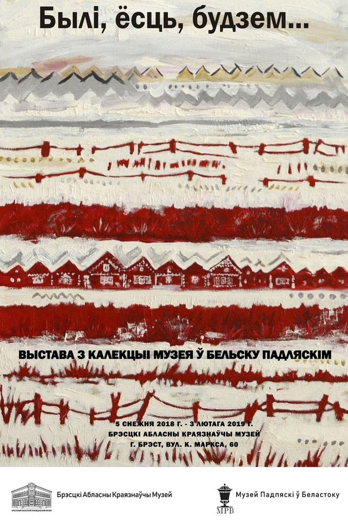 5 декабря состоится открытие выставки «Былі, ёсць, будзем… » из коллекции музея в Бельске Подлясском