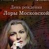 Днерожденный Концерт Лоры Московской 25 октября!