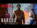 Narcos Trailer