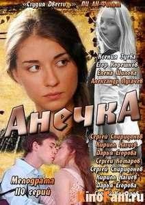 Фильм Анечка 1-110