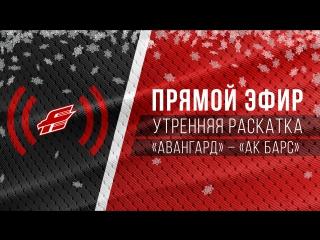 Утренняя раскатка перед матчем с Ак Барсом - ПРЯМОЙ ЭФИР