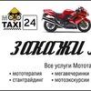 Мототакси 24