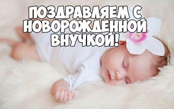 Поздравление с рождением внучки картинки красивые