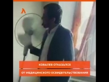 Депутат целуется с вентилятором   АКУЛА