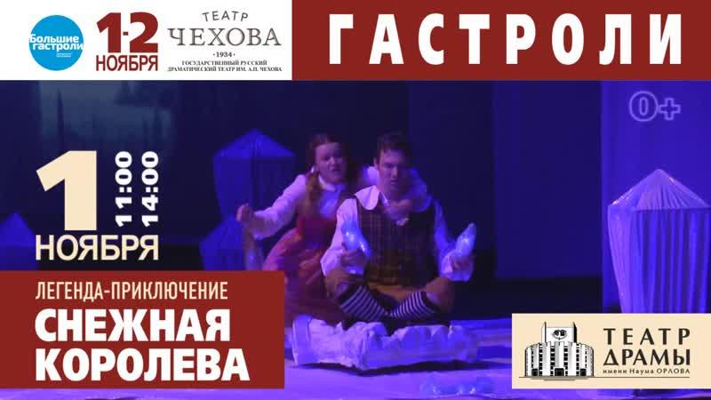 Большие гастроли 2018 - спектакль Снежная королева для детей и взрослых!