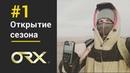 Открываю сезон 2019 с металлоискателем XP ORX