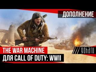 The War Machine для Call of Duty: WWII