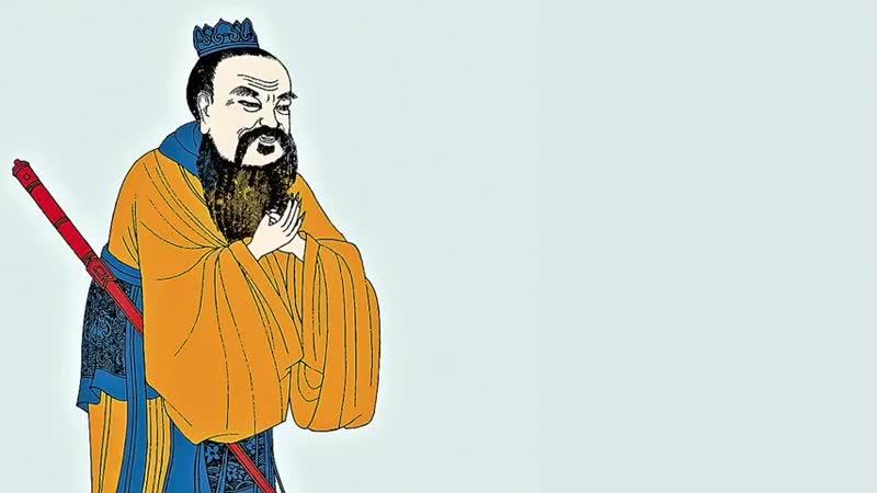Конфуций - Как победить коррупцию и как править государством - Китайская мудро_HIGH.mp4