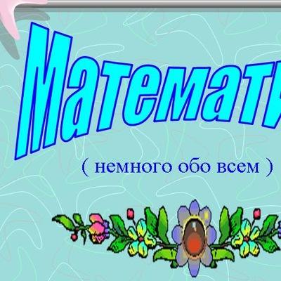 Екатерина Математика, Климовск, id229349189