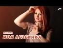 Жаклина - Моя лезгинка _ NEW 2018
