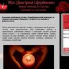 Маг Дмитрий Щербинин отзывы