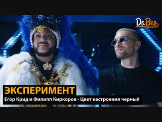 Эксперимент: Егор Крид и Филипп Киркоров - Цвет настроения черный (Dabro remix)