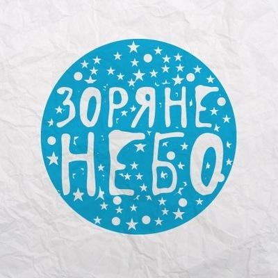 Зоряне Небо, 1 февраля , Киев, id202897890