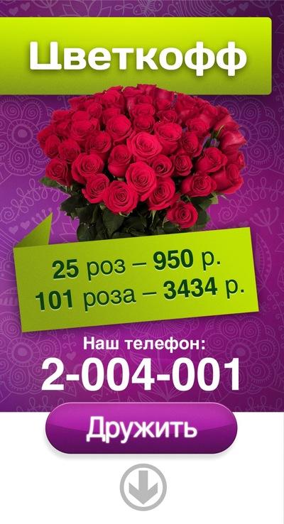 Цветкофф Екатеринбург, 19 марта , Екатеринбург, id227293021