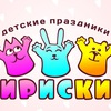 Ириски-детские праздники в Екатеринбурге