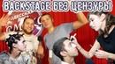 Одесская Лига Смеха 2018 - Backstage БЕЗ ЦЕНЗУРЫ - 1/4 финала