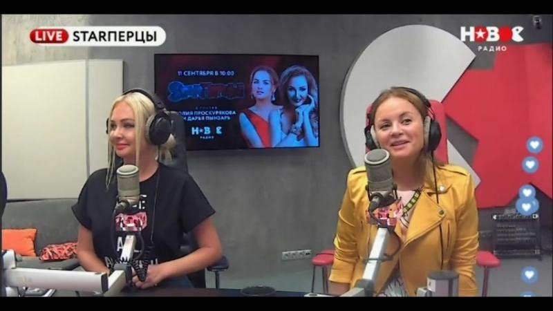 2018\\ Новое радио. Шоу Стар-перцы. Юлия Проскурякова. (11.09.2018)