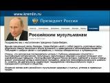 Олигарх Владимир Путин поздравил российских мусульман с праздником Ураза-байрам - Первый канал