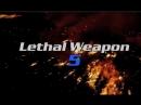 Смертельное оружие 5