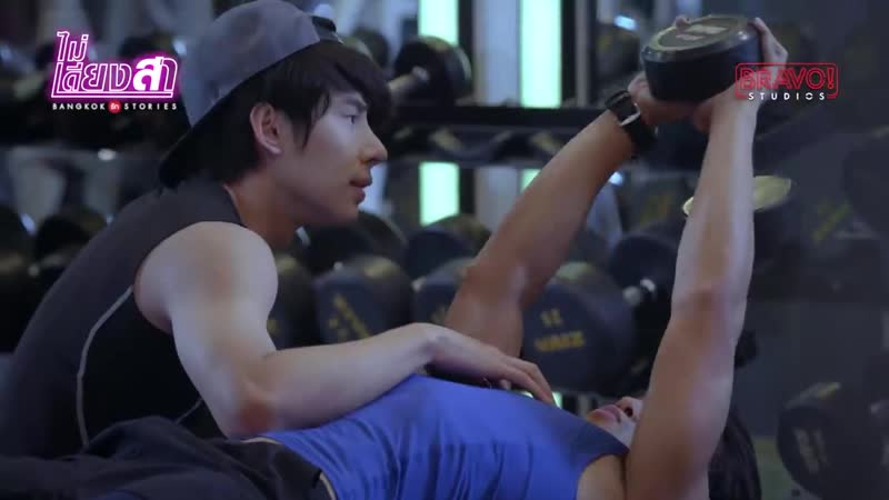 BEST SCENE _ ยิมจะลุกเป็นไฟ! _ Bangkok รัก Stories ตอน ไม่เดียงสา EP.6