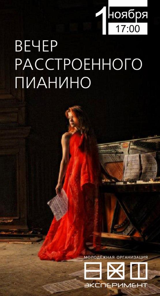 Вечер расстроенного пианино в клубе ШУМ