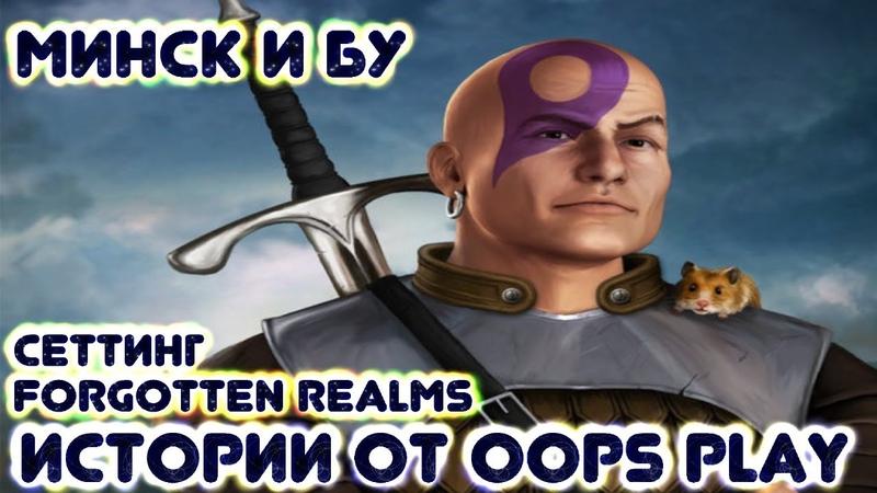 Минск и Бу сеттинг Forgotten Realms подготовлено для Neverwinter Online
