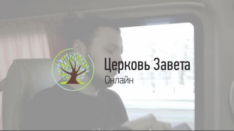 Live: Церковь Завета города Новосибирска