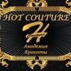 Академия имиджа и салон красоты Hot Couture
