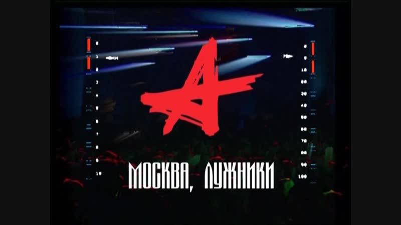Алиса - Звезда по имени Рок (Москва, Лужники, 2005 г.)