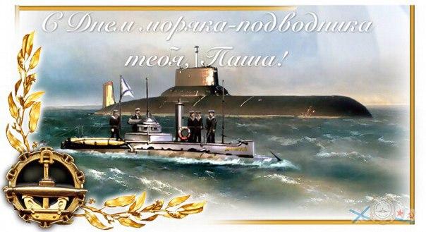 С 23 февраля открытка с подводной лодкой, добрыми словами